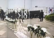 5·18 민주화운동 40주년…'세월은 흘러가도 산천은 안다'