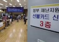 '낯선' 온라인 신청에…재난지원금 창구로 몰린 중장년층
