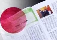 """'중요한 이웃국가'라더니…""""독도는 일본 땅"""" 되풀이"""