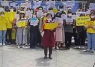 """정의연, 논란 속 수요집회…""""회계부정 있을 수 없는 일"""""""
