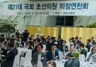 [비하인드+] 21대 초선 연찬회…'연봉' 설명에 졸던 의원도 번쩍?