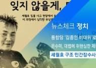 [뉴스체크|정치] 세월호 구조 민간잠수사 보상