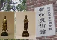 간송미술관 '보물 2점' 재정난에 공개 경매…개관 역사상 처음