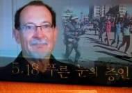 """""""전두환 절대 용서 못 해""""…'참상' 알린 이방인의 분노"""