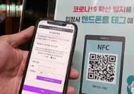 유흥시설에 QR코드 시스템 도입…정보 4주 뒤 자동 폐기