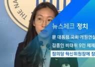 [뉴스체크 정치] 정의당 혁신위원장에 장혜영