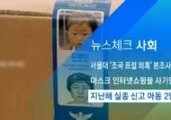 [뉴스체크|사회] 지난해 실종 신고 아동 2만여 명