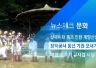 [뉴스체크 문화] 창덕궁서 풍년 기원 모내기 행사