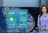 [날씨] 전국 맑음, 경상도 낮 기온 25도 웃돌아…초여름 날씨
