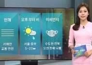 [날씨] 중부지방 5~20㎜ 비…수도권·전북 미세먼지 나쁨