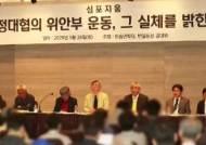 정대협이 반국가단체? 계속되는 '극우들의 역사왜곡'