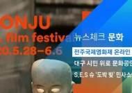 [뉴스체크 문화] 전주국제영화제 온라인 개막식