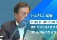 [뉴스체크|오늘] 문 대통령-여야 원내대표 회동