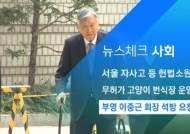 [뉴스체크|사회] 부영 이중근 회장 석방 요청 기각