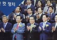 [복국장의 한 컷 정치] '굿바이' 20대 국회의장단 퇴임식