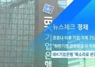 [뉴스체크|경제] IBK기업은행 '목소리로 본인 확인'
