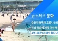 [뉴스체크|문화] 부산 해운대 해수욕장 개장