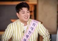 '위대한 배태랑' 막내 김호중, 허당미 발산! '기대주 → 엑스맨'