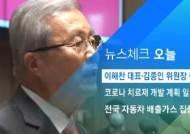 [뉴스체크 오늘] 이해찬 대표·김종인 위원장 첫 만남