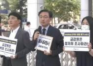 "DB생명 문서 폐기 보도…""개인정보 유출 여부 조사 요청"""
