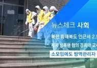[뉴스체크 사회] 소모임에도 방역관리자 운영