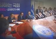 민주당의 '역사 바로세우기'…5·18 왜곡처벌법 등 추진