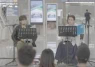 '비긴어게인 코리아' 상상초월 아티스트들의 만남, 첫 버스킹 공개