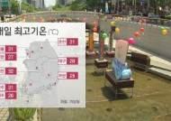 [날씨] 서울 낮 31도 '무더운 현충일'…오후엔 소나기