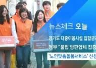 [뉴스체크|오늘] '노인맞춤돌봄서비스' 신청 접수