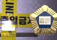 """'11년지기 친구 살해' 징역 18년…""""공격적이고 잔인한 범행"""""""