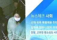 [뉴스체크 사회] 검찰, 고유정 항소심도 사형 구형