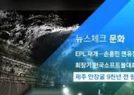 [뉴스체크|문화] 제주 만장굴 9천년 전 형성
