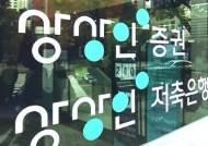 상상인그룹 유준원 대표 구속영장…'특혜 대출 의혹'