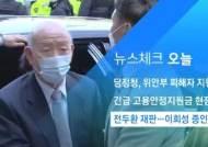 [뉴스체크|오늘] 전두환 재판…이희성 증인 출석?