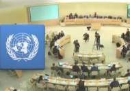 유엔, 북 인권결의안 채택…한국, 공동제안국서 빠져