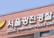 경찰, 잠실한강공원에 영아 시신 유기한 친모 구속