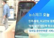 [뉴스체크|오늘] '모바일 운전면허증' 서비스 개시