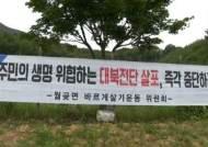 [강지영의 현장 브리핑] 남북 긴장 속…접경지 주민들 불편 호소
