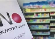 'NO 재팬' 1년…국내 소비자, 일본산 제품 외면 계속