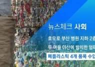 [뉴스체크|사회] 폐플라스틱 4개 품목 수입 제한