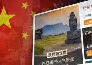 중국 전역서 '한국 관광상품' 판매…'한한령' 풀리나