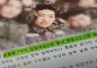"""숨진 해군 일기엔 병원비·장래 걱정…유족 """"부대 복귀 빨리 하라 압박"""""""