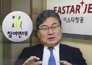 """참여연대 """"이상직 '조세포탈 혐의' 국세청 조사 요청 예정"""""""