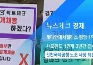 [뉴스체크|경제] 인천국제공항 노조 사장 퇴진 운동