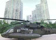 미군 헬기, 한강공원에 비상착륙…'엔진 이상' 추정