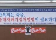 """산업재해 사망 노동자 '하루 3명'…""""죽음의 고리 끊어달라"""""""