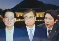 대북 전문가 총동원…'한반도 평화프로세스 시즌2' 드라이브