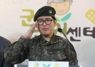 '성전환자는 심신 장애인' 판단 못 뒤집었다…변희수 '강제전역 취소' 기각