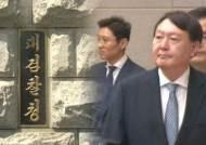 '검사장 회의' 결과 6일 공식 보고…윤 총장 카드는?