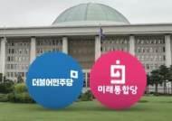 통합당, 국회 복귀…여야, 공수처·국정조사 '격돌' 예고